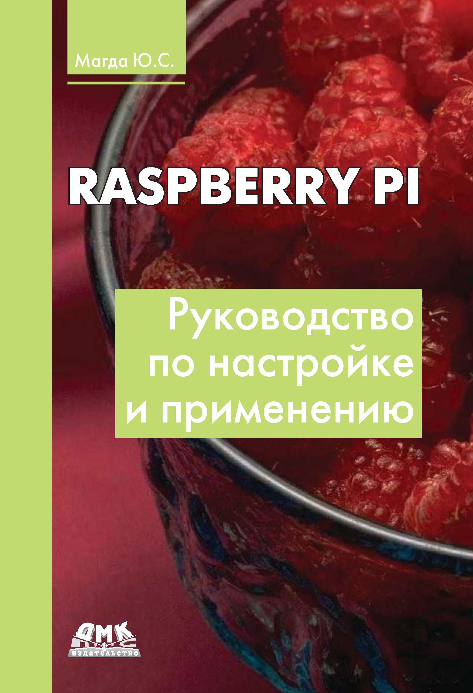 Raspberry Pi.Руководство по настройке и применению