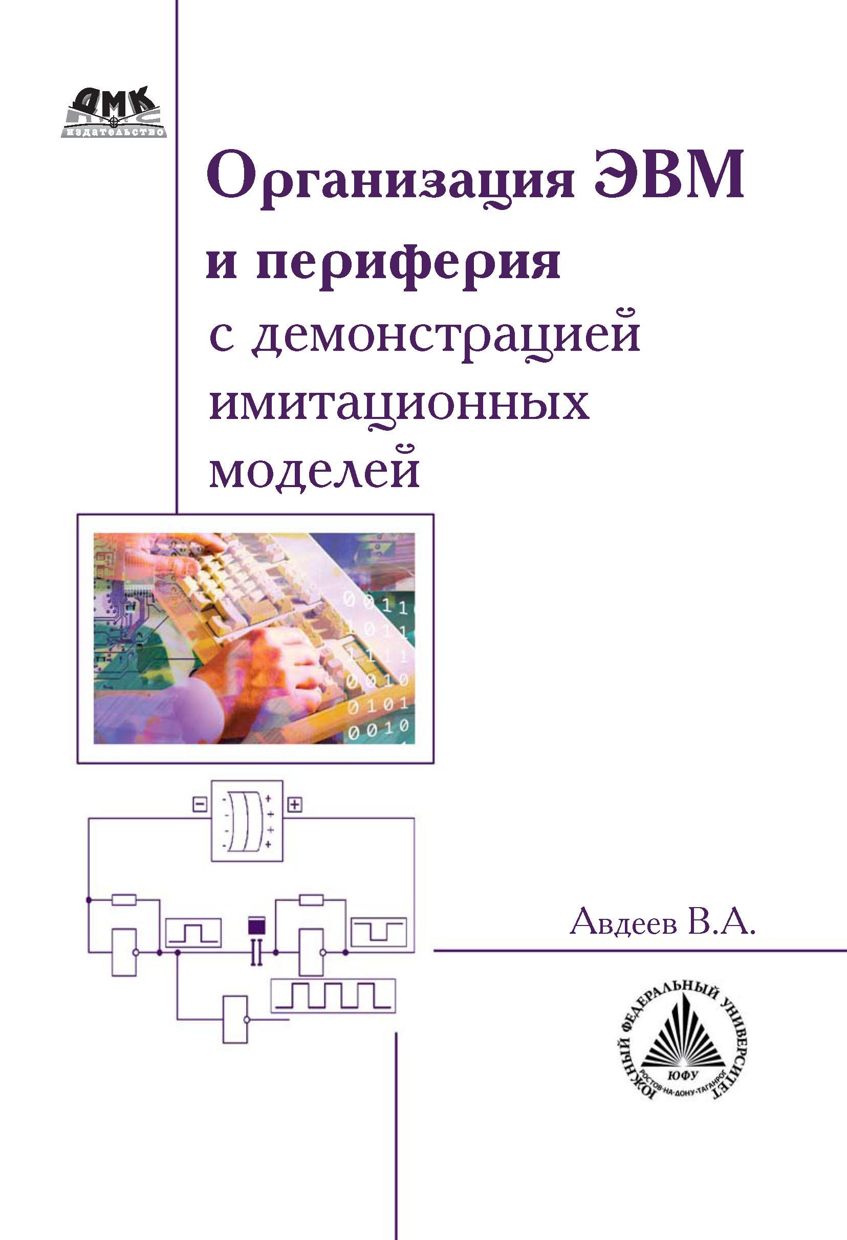 Организация ЭВМ и периферия с демонстрацией имитационных моделей