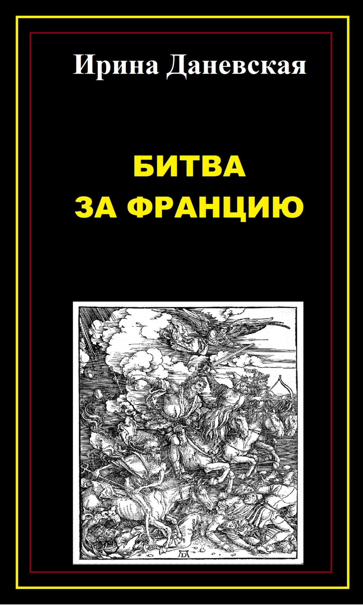Ирина Даневская «Битва за Францию»