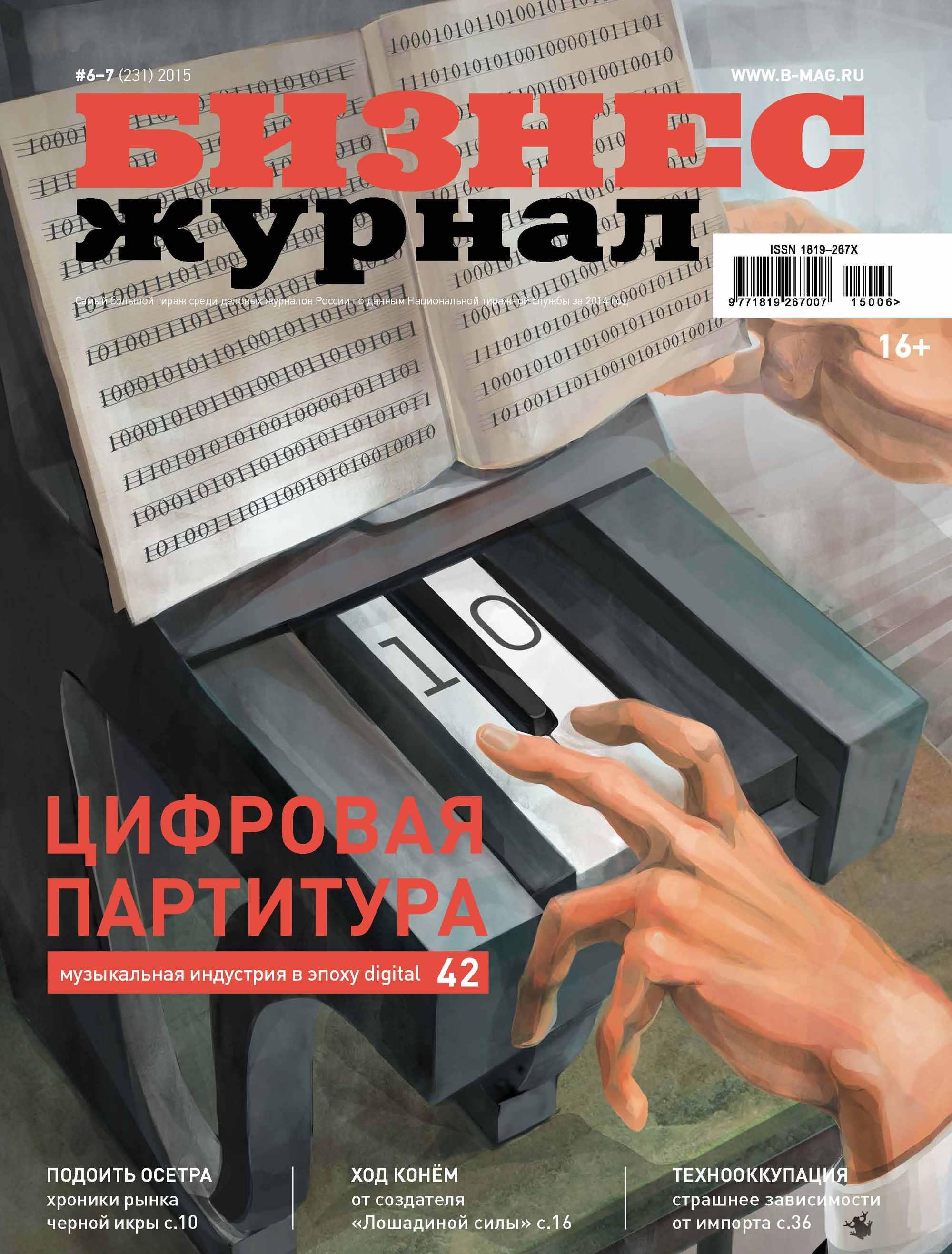 Бизнес-журнал №06-07/2015
