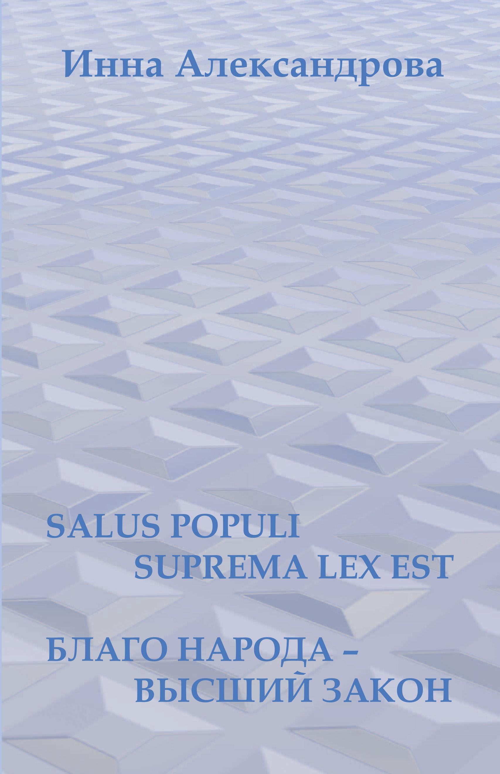 Salus populi suprema lexest. Благо народа– высший закон (сборник)