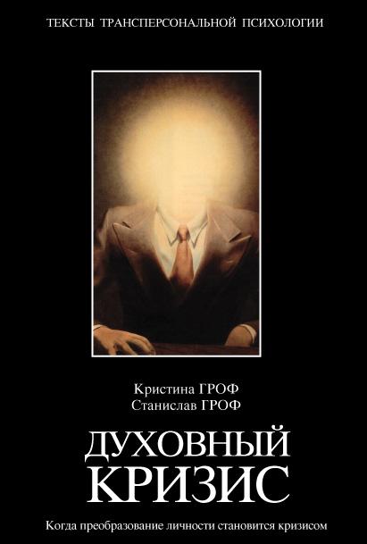 Кристина Гроф,  Коллектив авторов, Станислав Гроф «Духовный кризис. Когда преобразование личности становится кризисом»