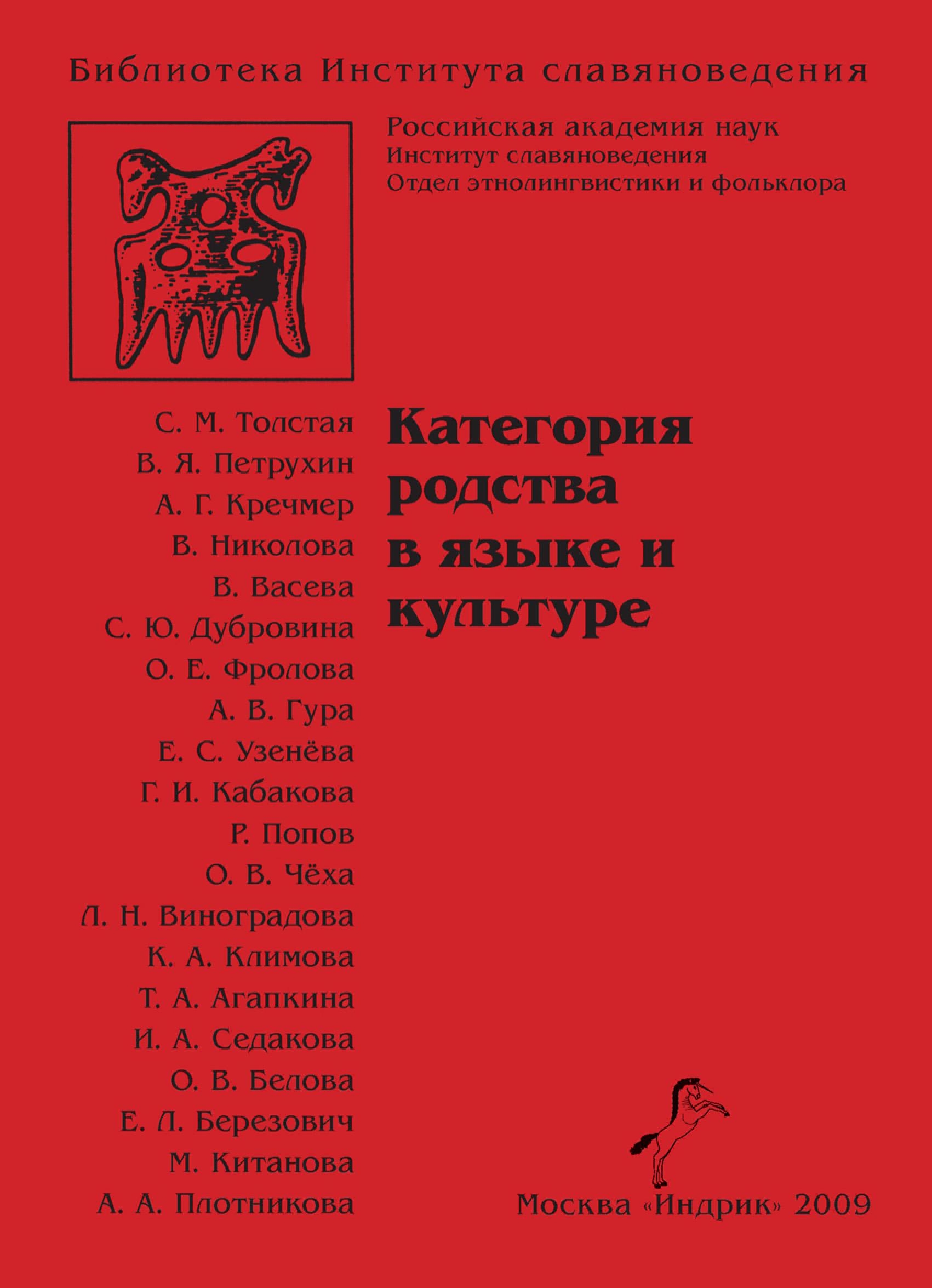 Категория родства в языке и культуре