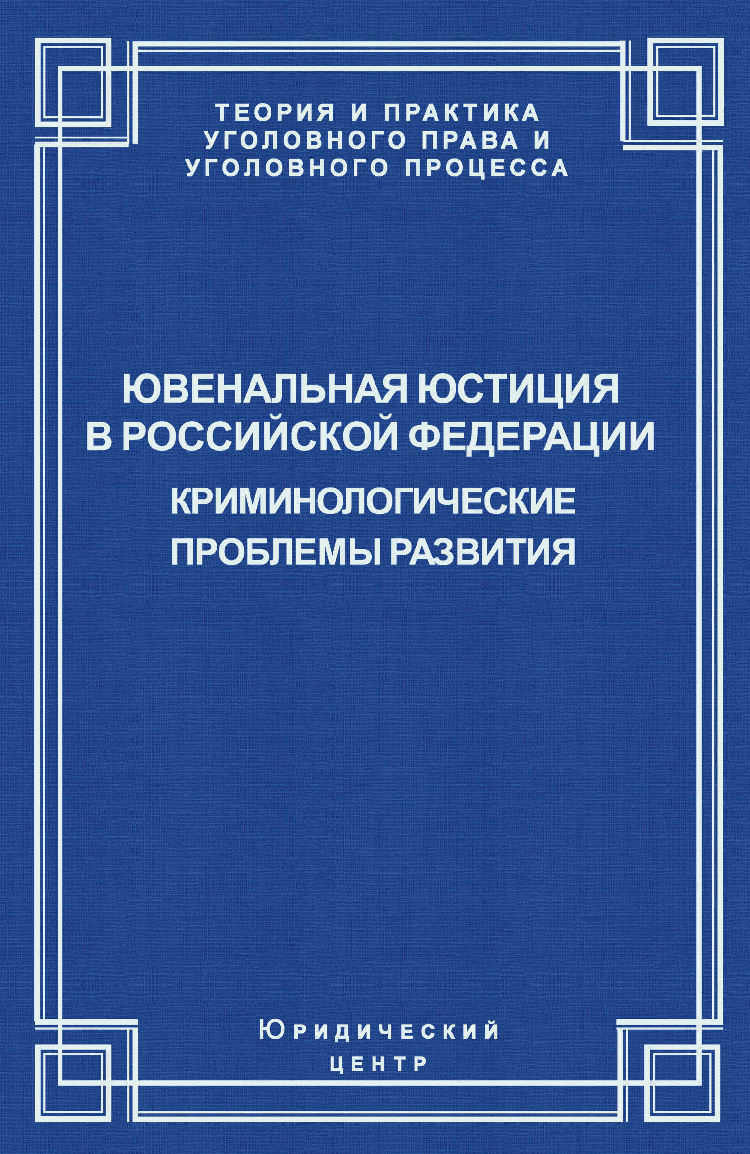 Ювенальная юстиция в Российской Федерации. Криминологические проблемы развития
