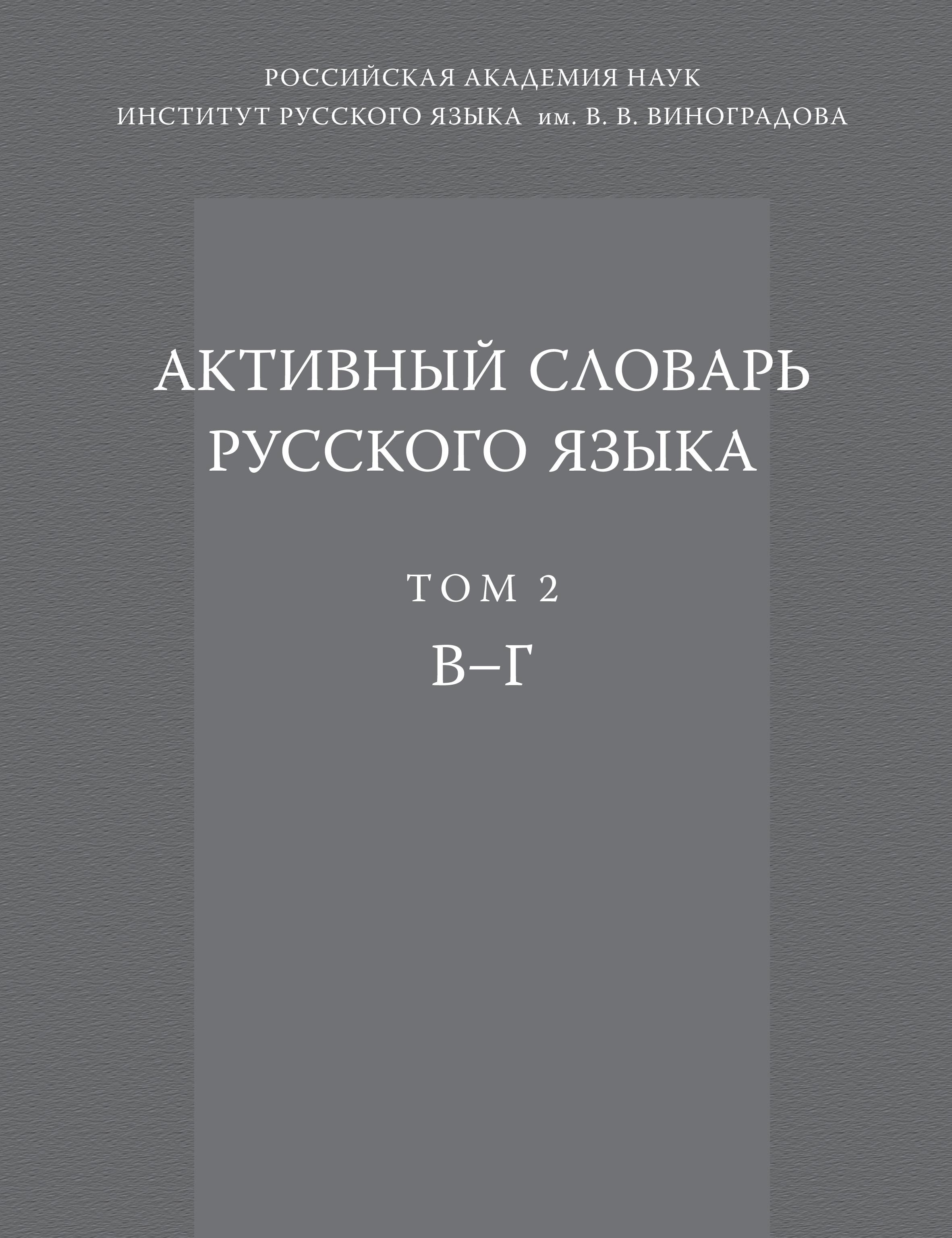 Активный словарь русского языка. Том 2. В–Г