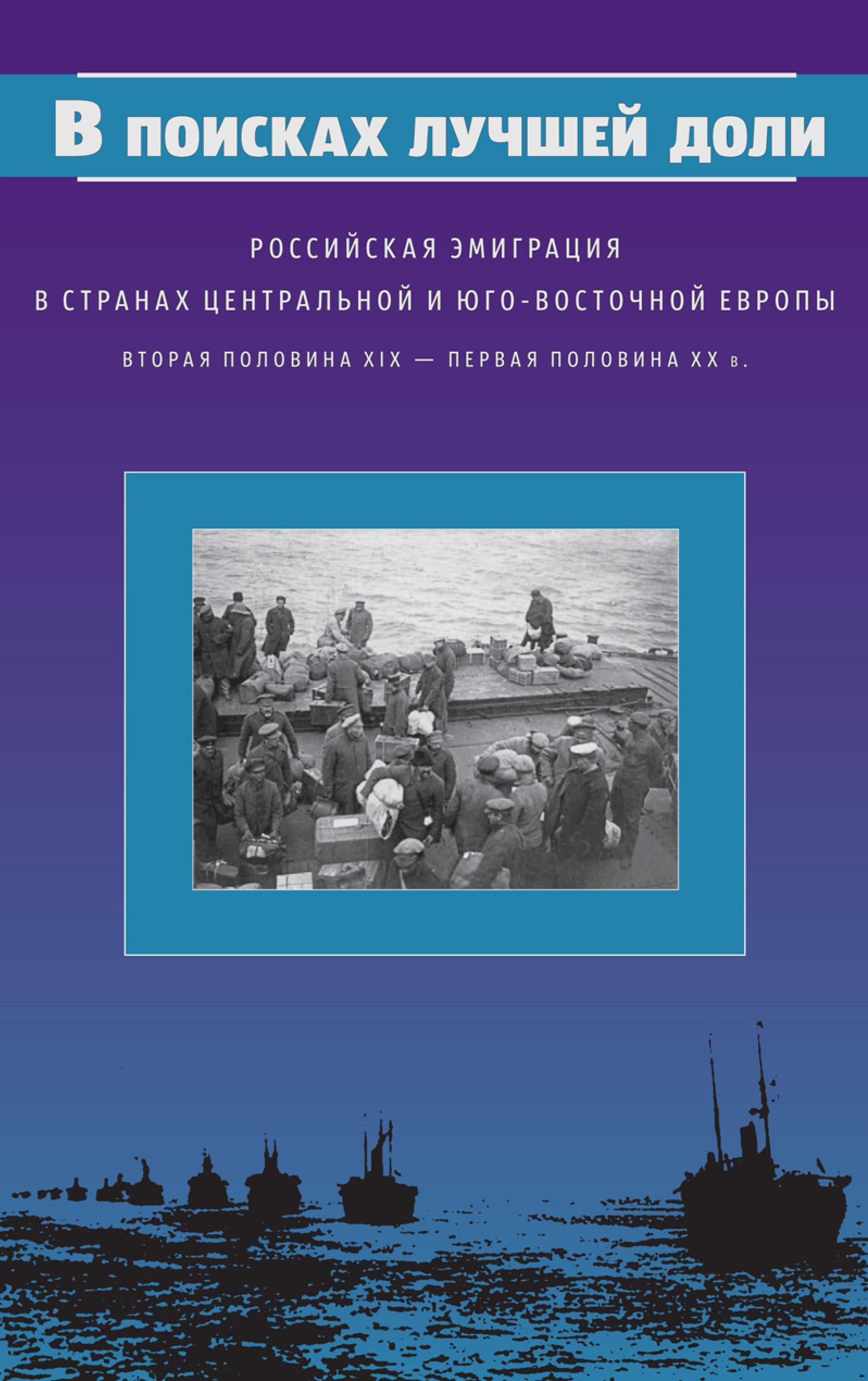 В поисках лучшей доли. Российская эмиграция в странах Центральной и Юго-Восточной Европы. Вторая половина XIX – первая половина XX в.