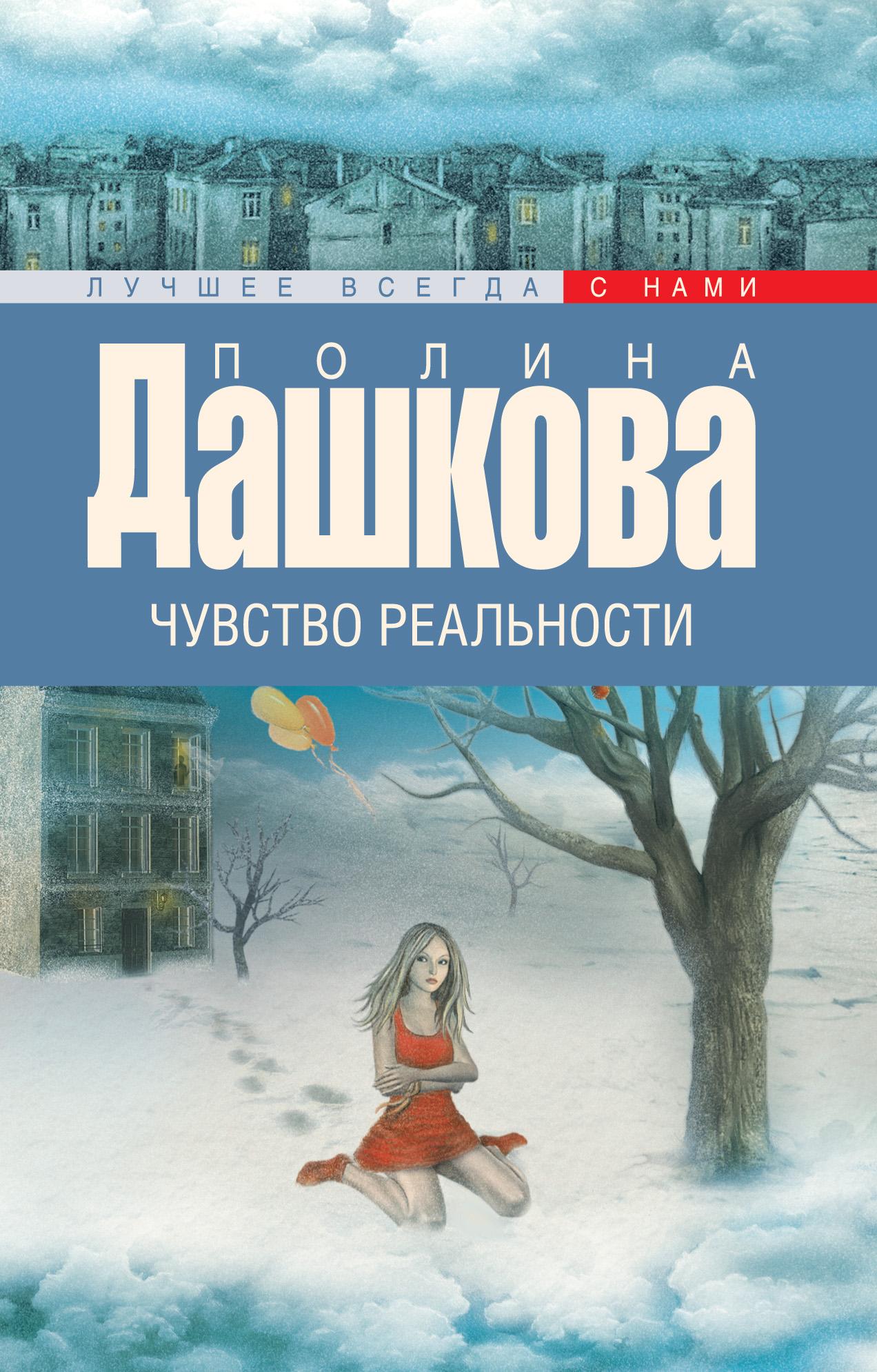 Полина Дашкова «Чувство реальности»