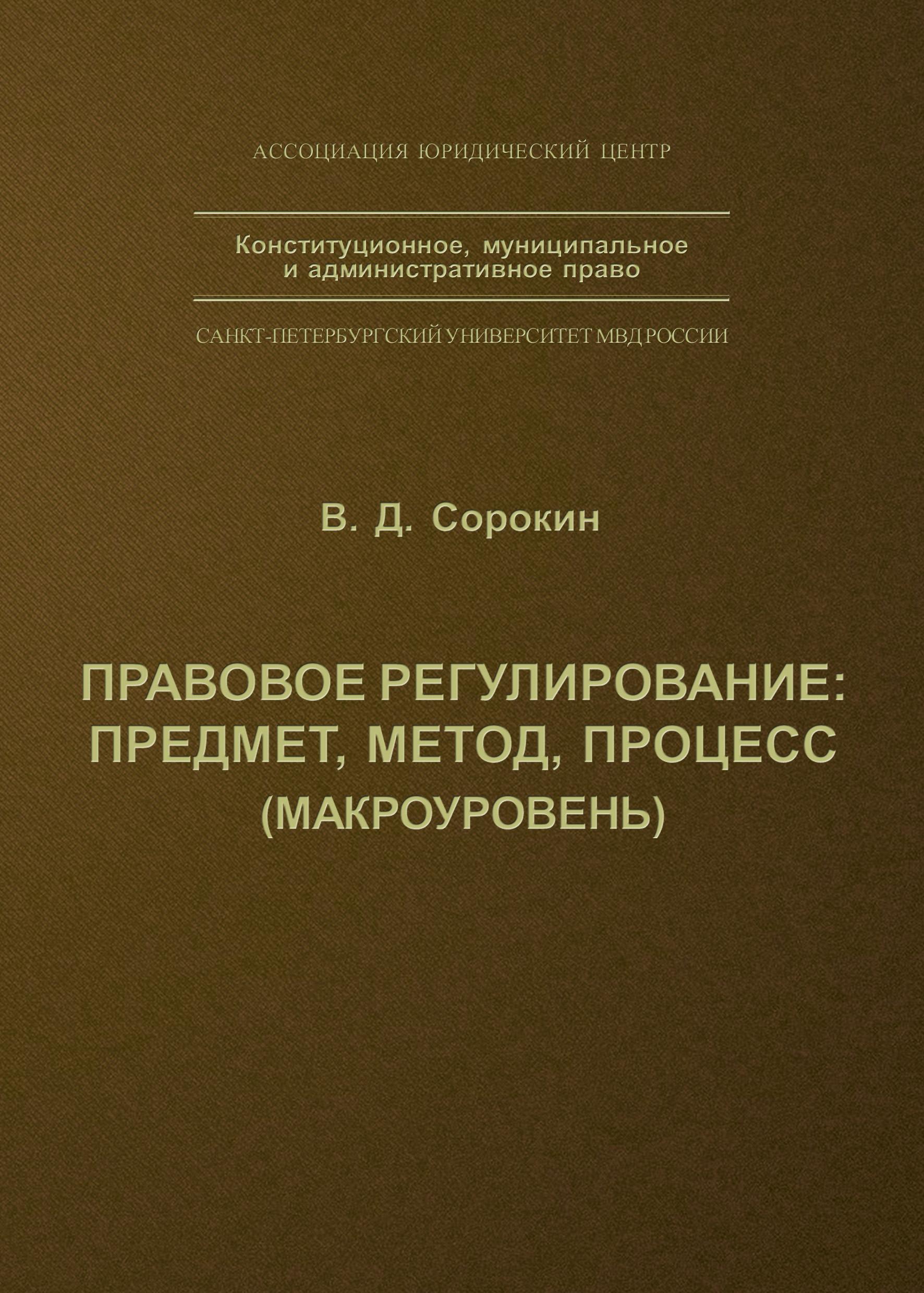 Правовое регулирование: предмет, метод, процесс