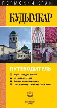 Кудымкар. Путеводитель