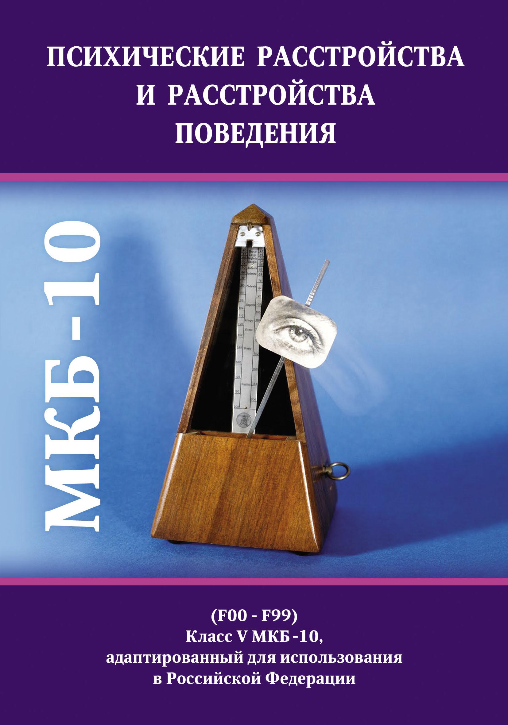 Психические расстройства и расстройства поведения (F00-F99) (Класс V МКБ-10, адаптированный для использования в РФ)