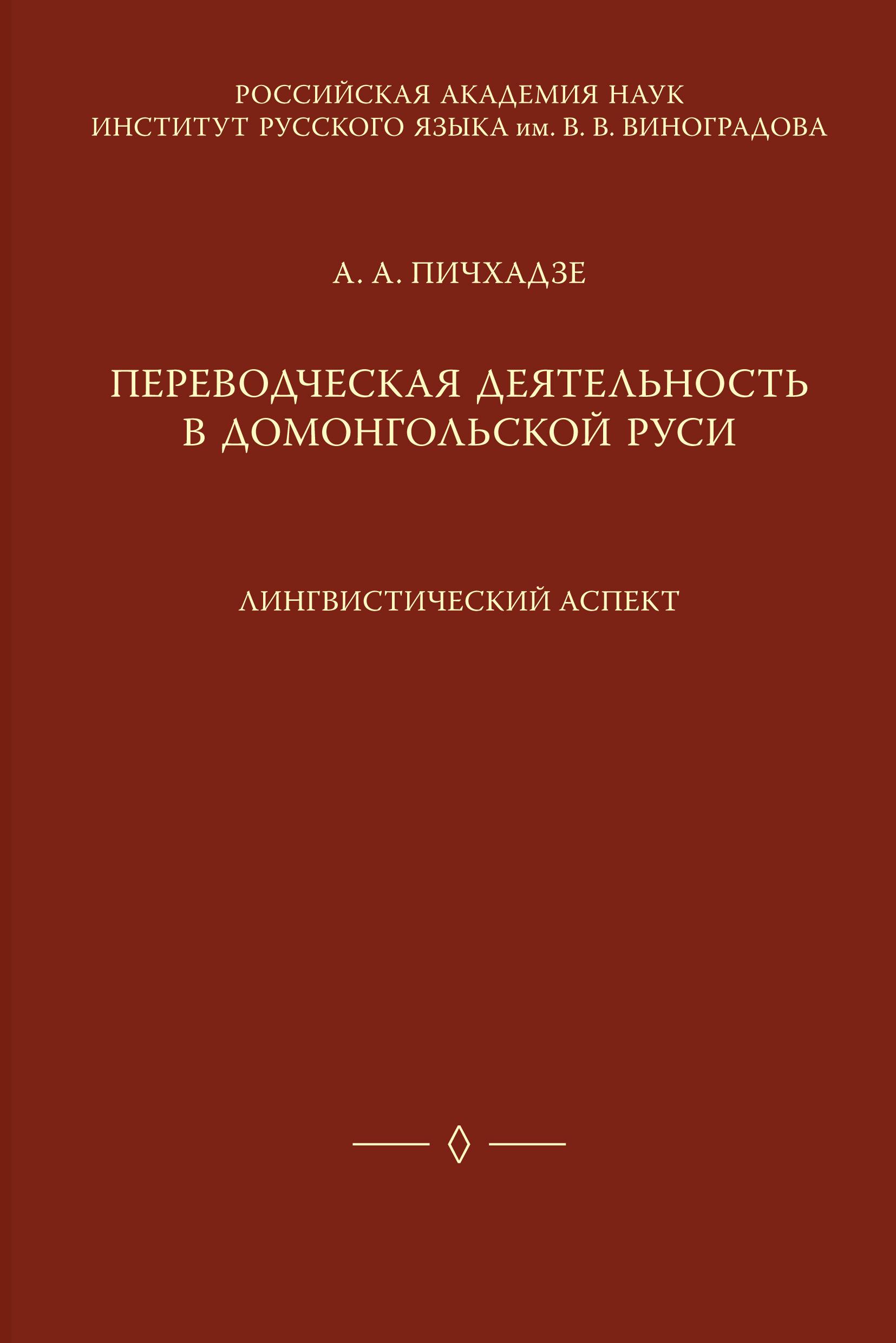 Переводческая деятельность в домонгольской Руси. Лингвистический аспект
