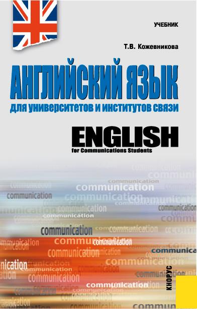 Английский язык для университетов и институтов связи