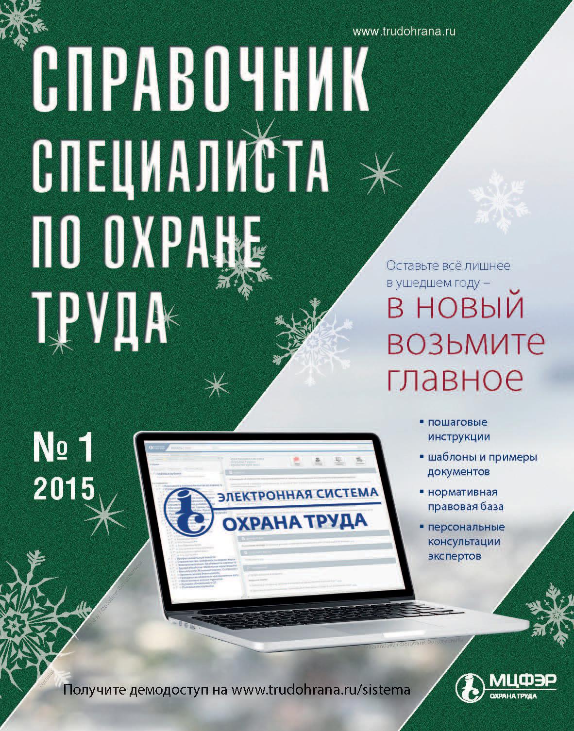 Справочник специалиста по охране труда № 1 2015