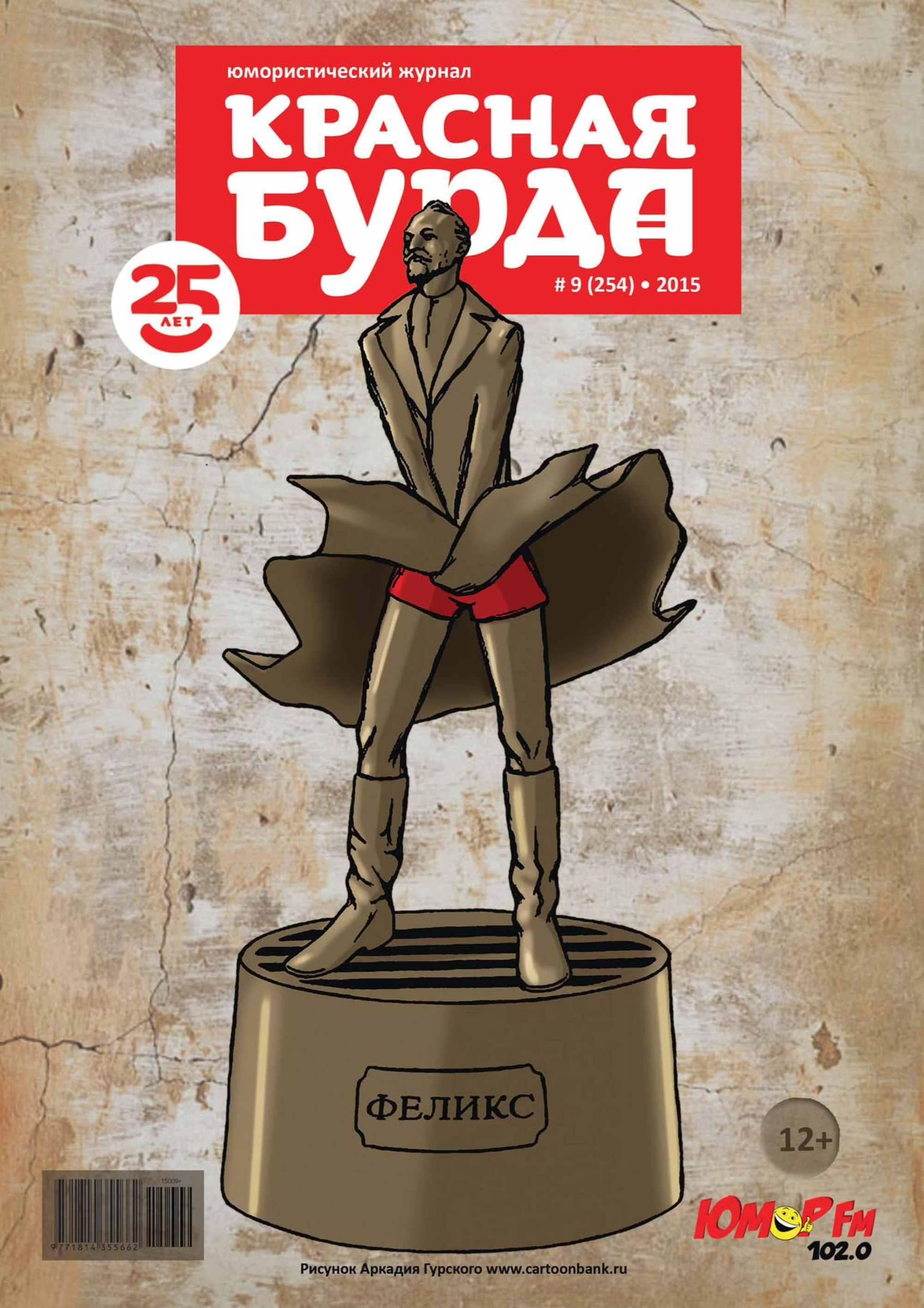 Красная бурда. Юмористический журнал №09 (254) 2015