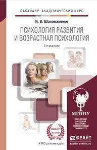 Психология развития и возрастная психология 3-е изд., пер. и доп. Учебник и практикум для академического бакалавриата