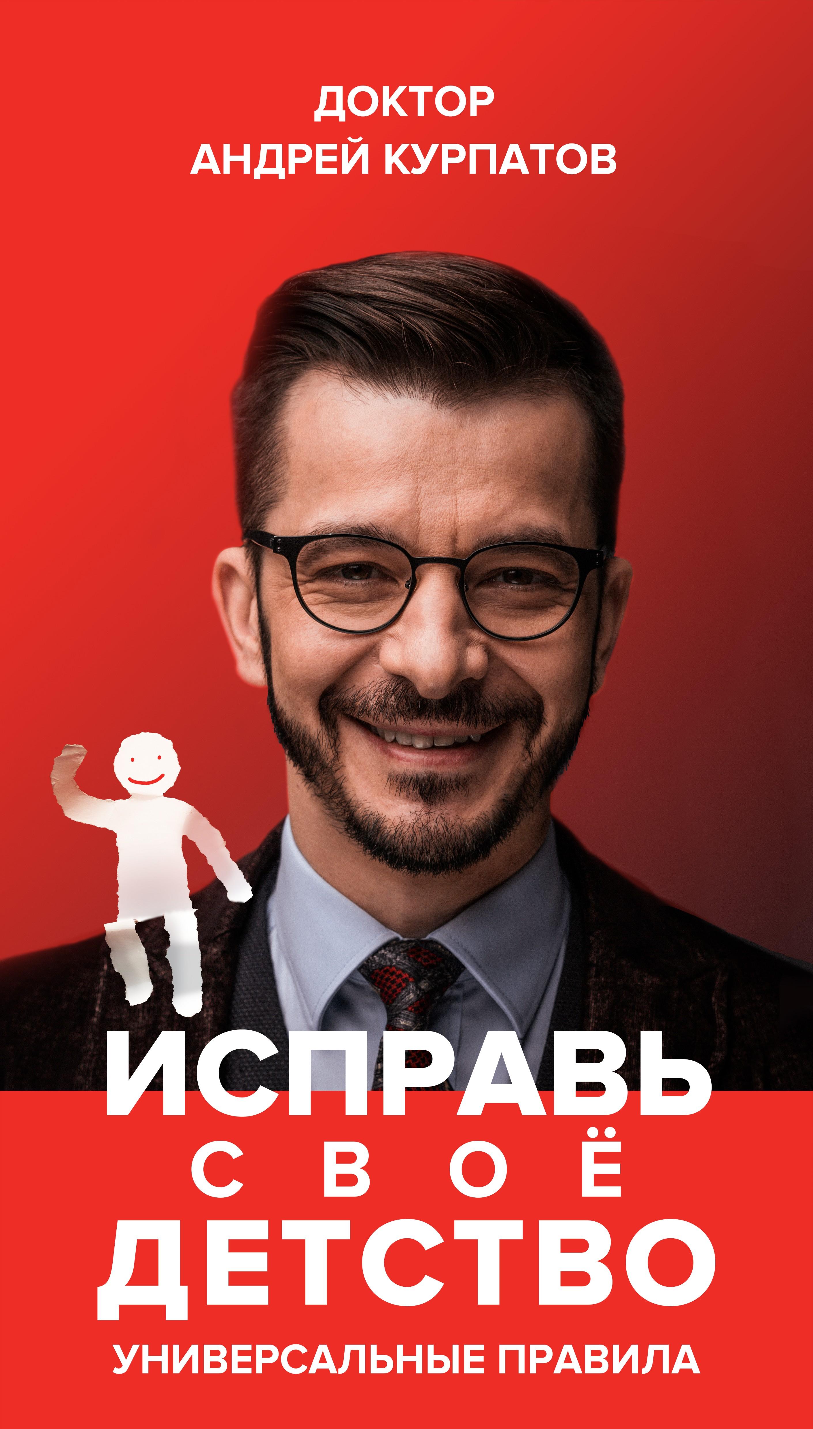 Андрей Курпатов «Исправь своё детство. Универсальные правила»