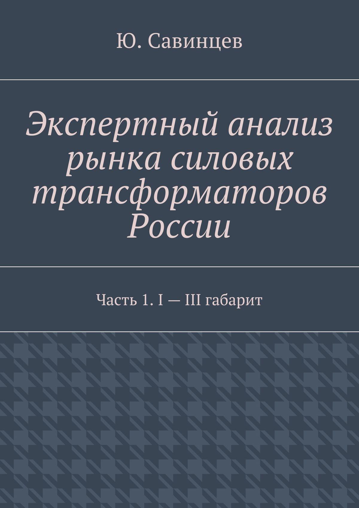 Экспертный анализ рынка силовых трансформаторов России. Часть 1. I– III габарит