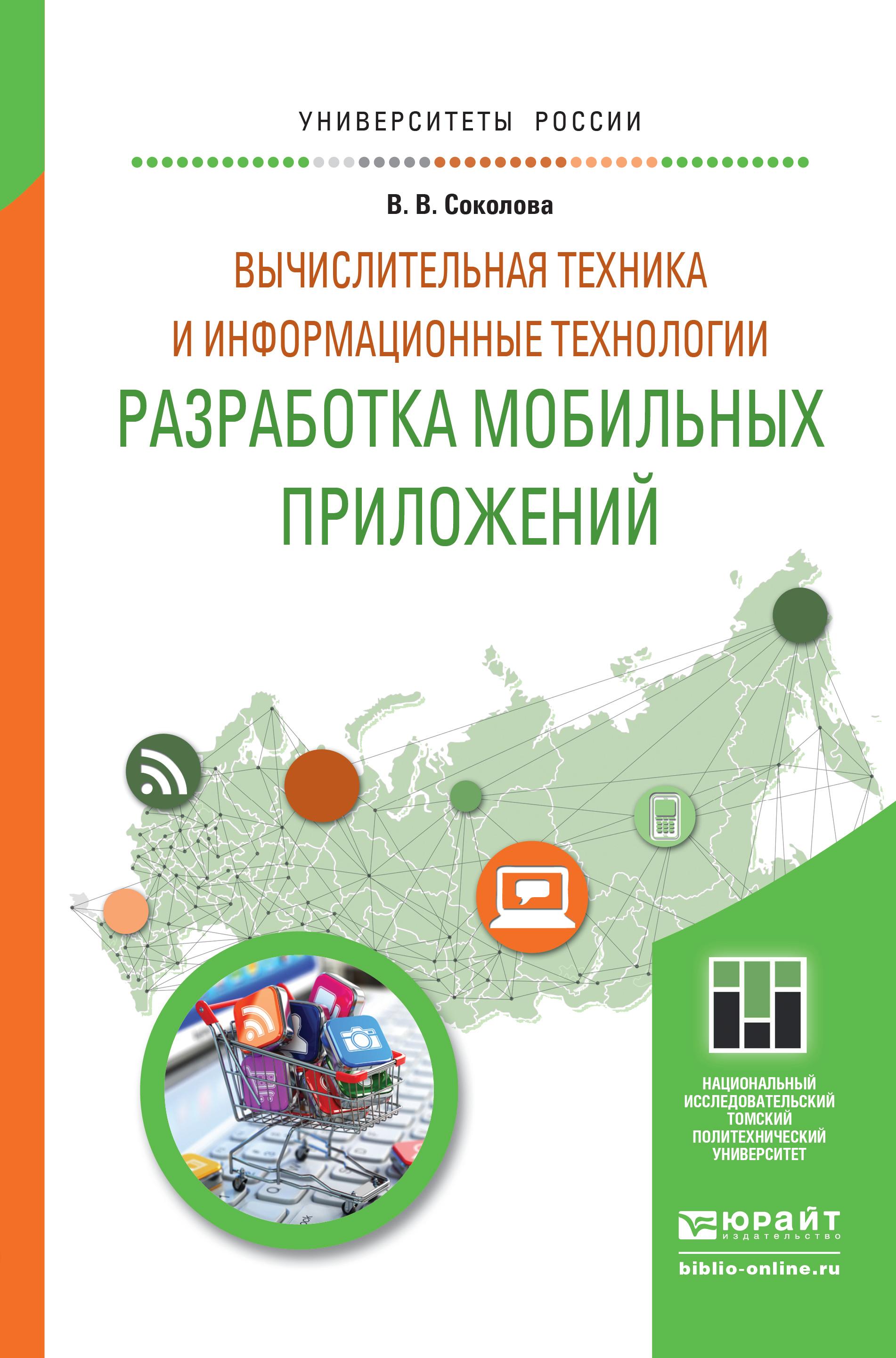 Вычислительная техника и информационные технологии. Разработка мобильных приложений. Учебное пособие для прикладного бакалавриата