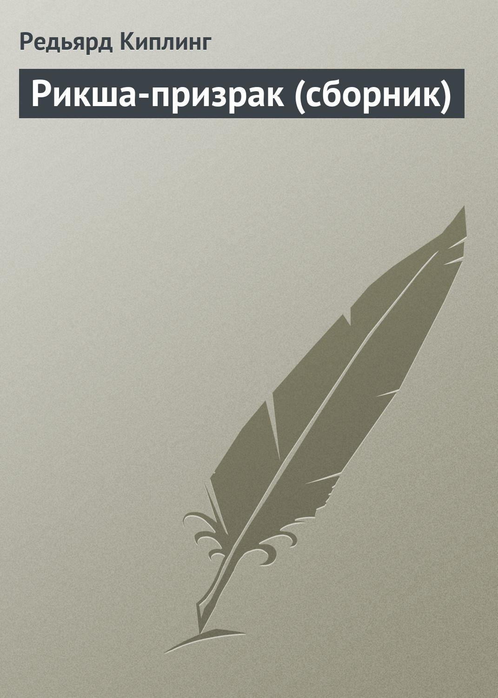 Редьярд Киплинг «Рикша-призрак (сборник)»