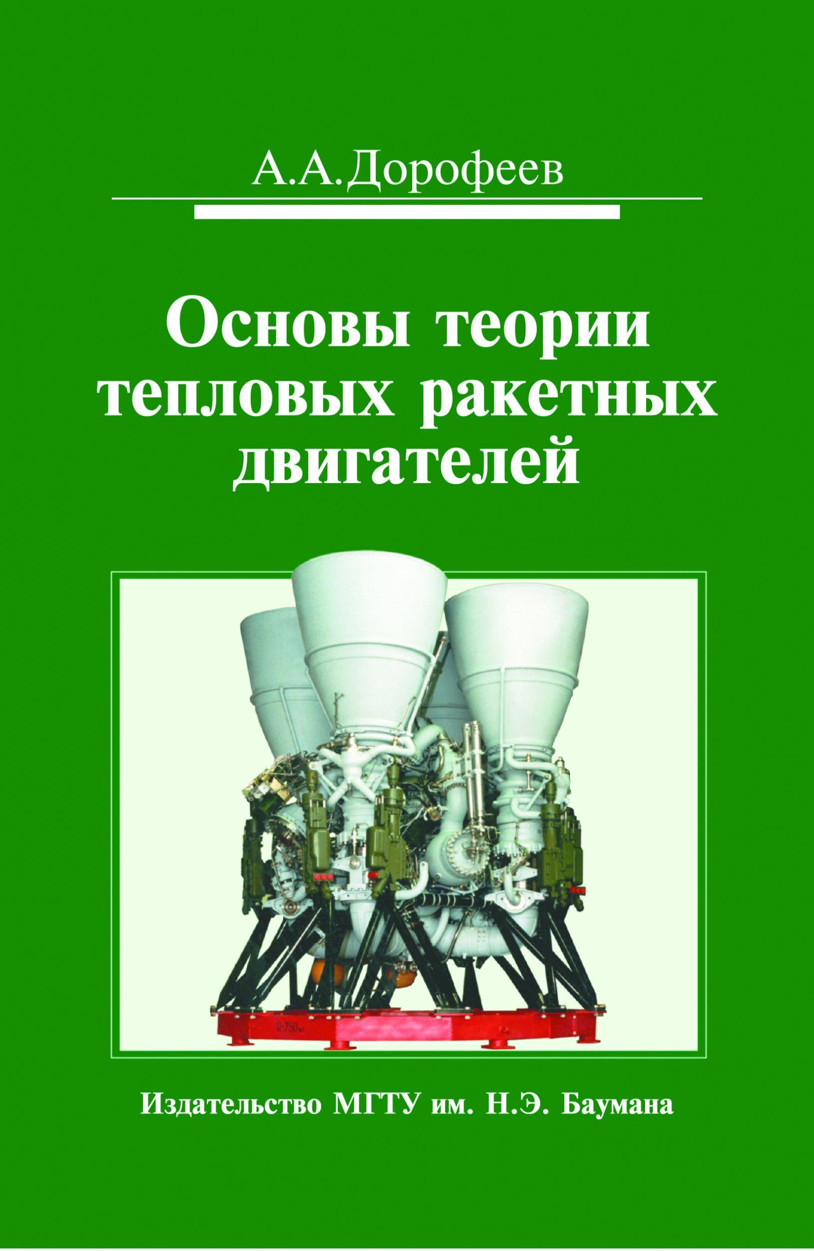 Основы теории тепловых ракетных двигателей. Теория, расчет и проектирование