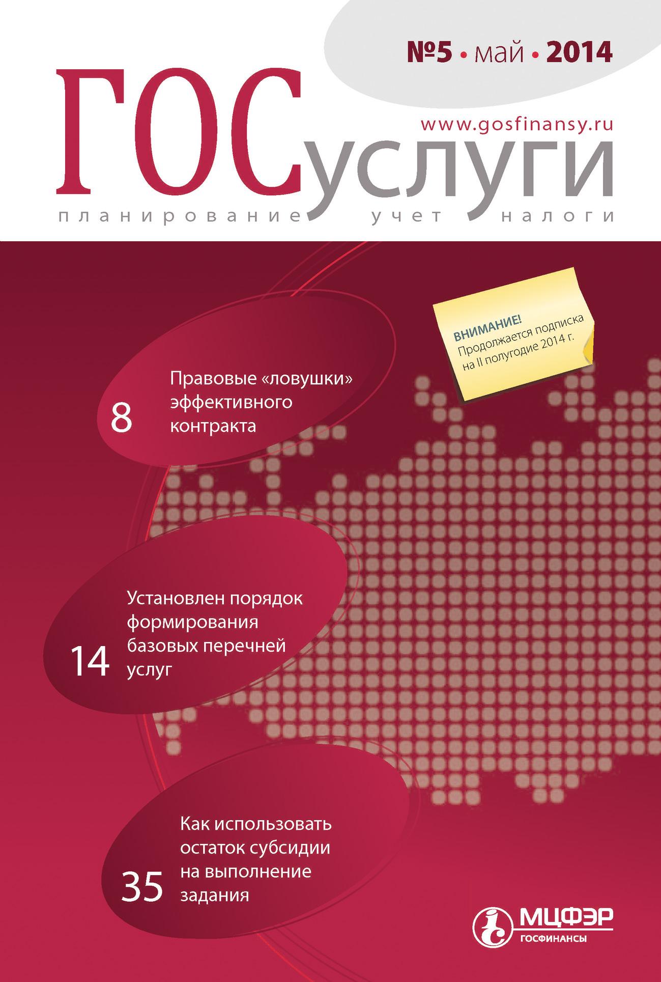 Госуслуги: планирование, учет, налоги № 5 2014