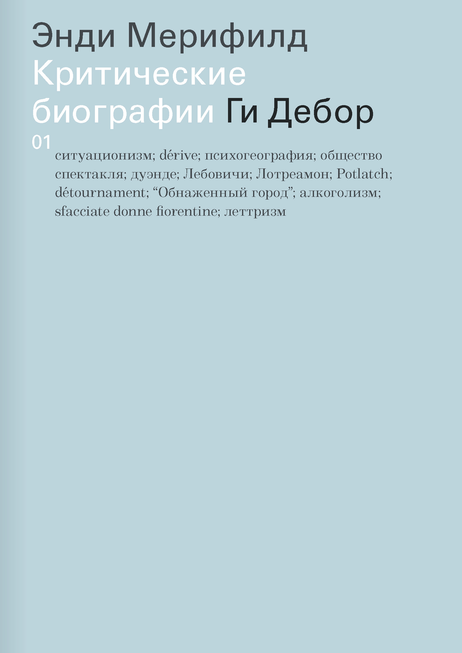 Энди Мерифилд «Ги Дебор. Критические биографии»