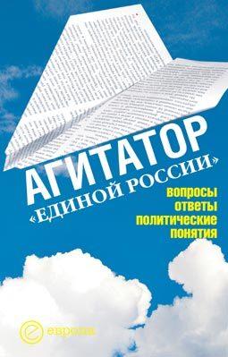 Агитатор Единой России: вопросы ответы