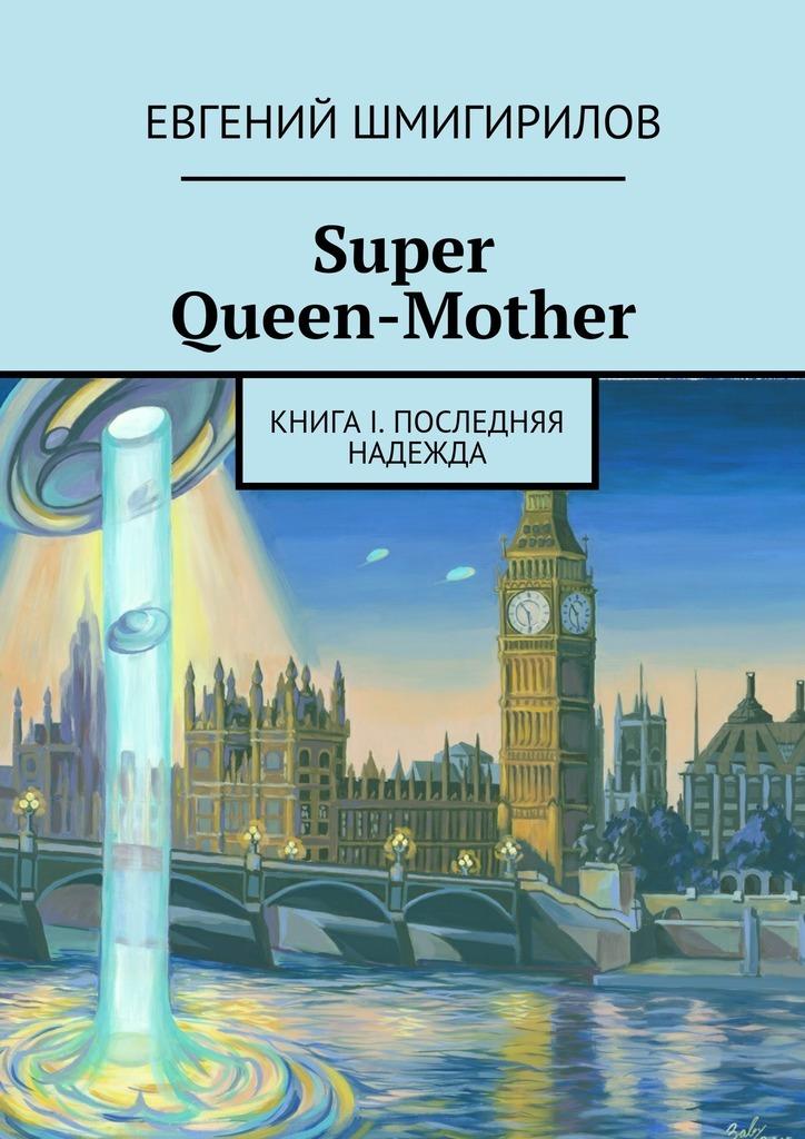 Super Queen-Mother.Книга I. Последняя надежда