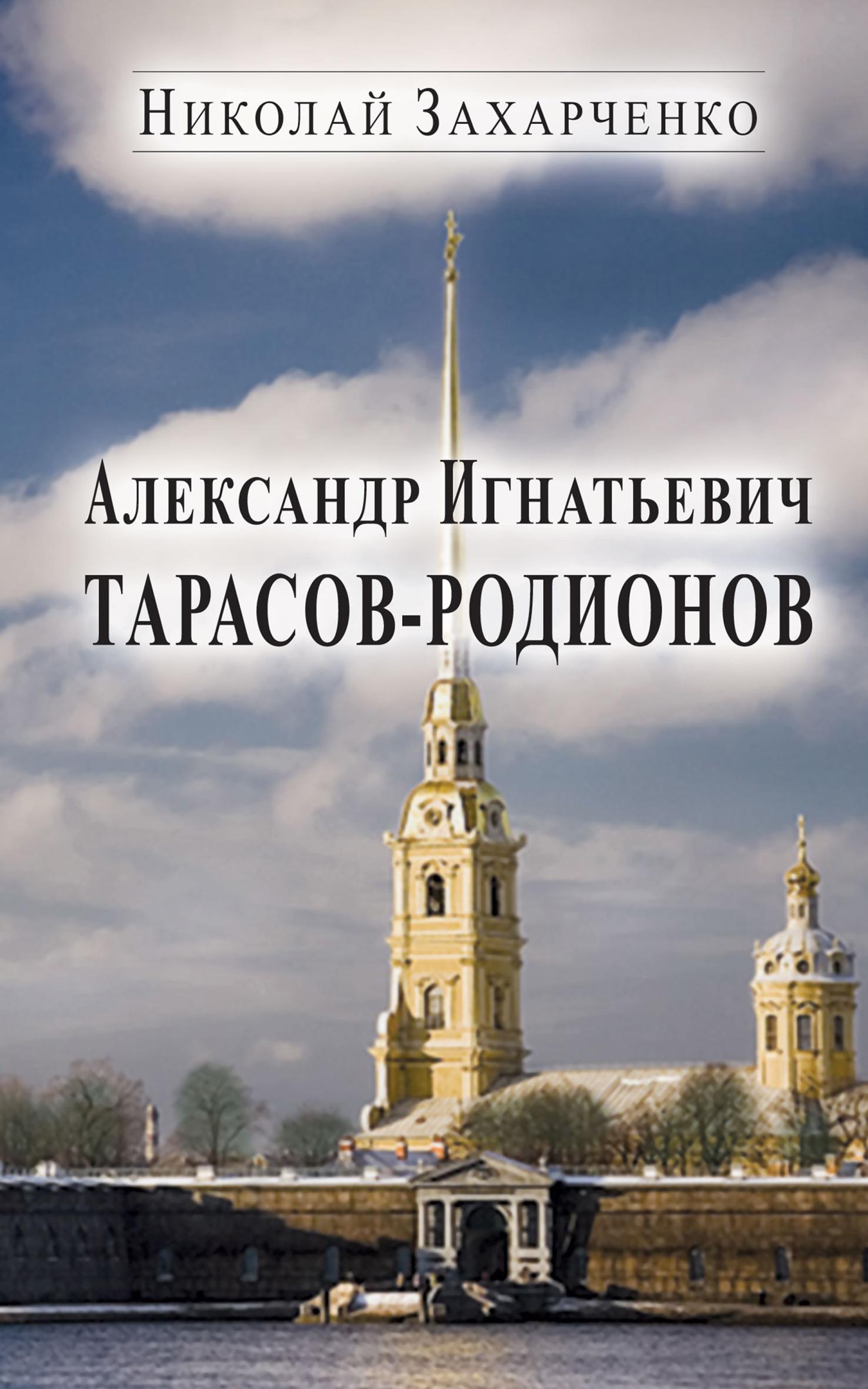 Николай Захарченко «Александр Игнатьевич Тарасов-Родионов (страницы биографии)»