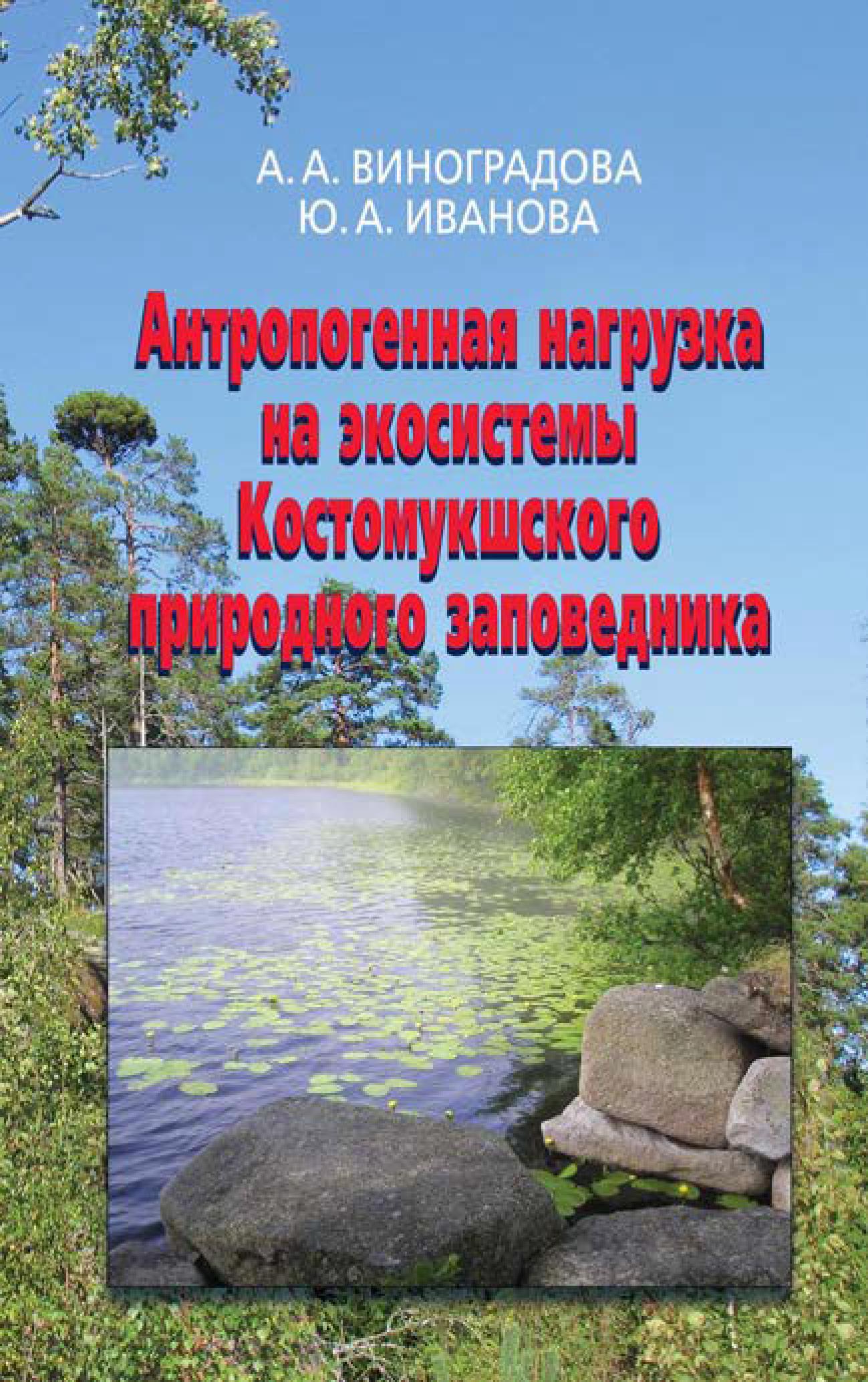 Антропогенная нагрузка на экосистемы Костомукшского природного заповедника
