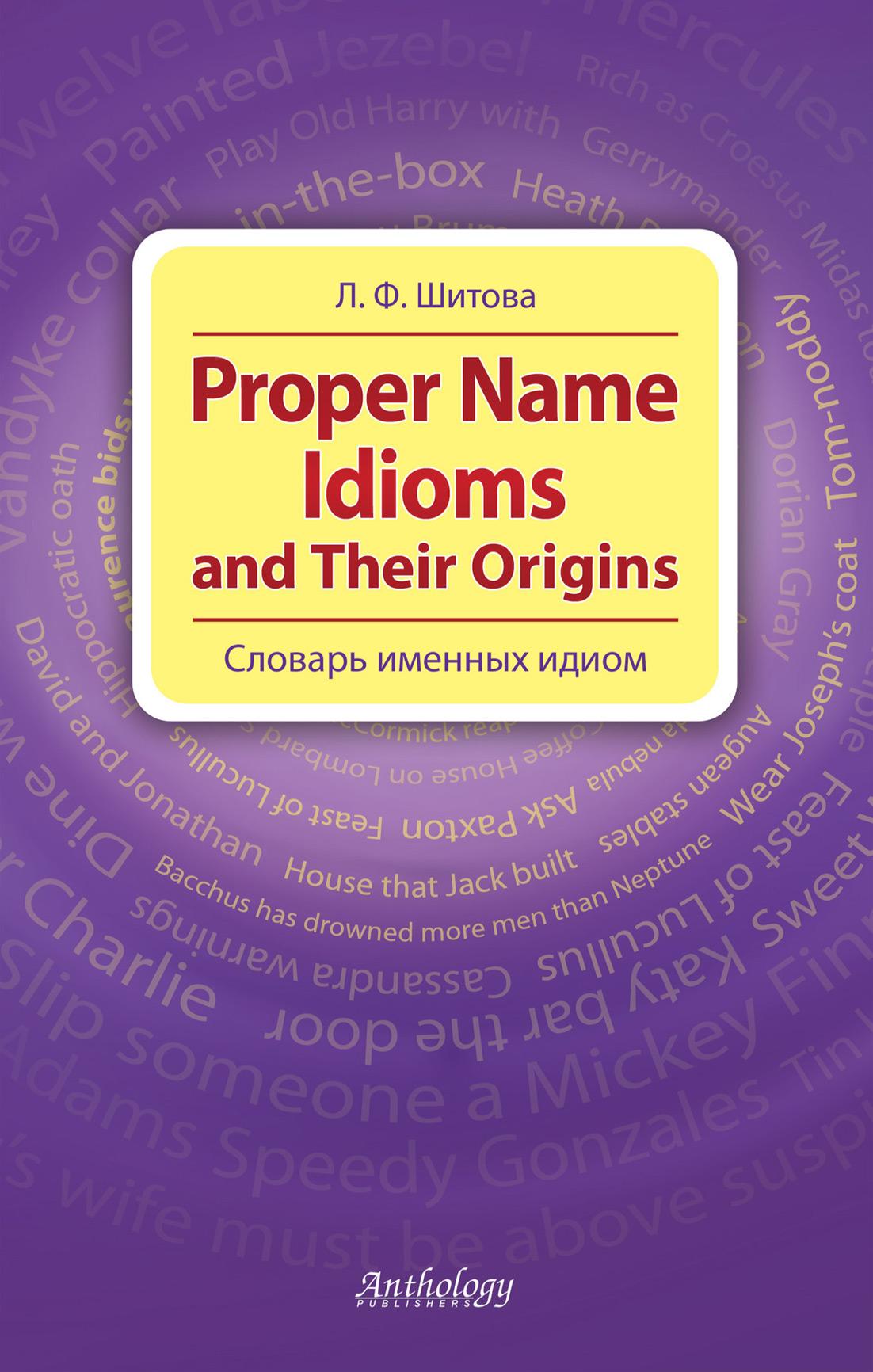 Proper Name Idioms and Their Origins.Словарь именных идиом