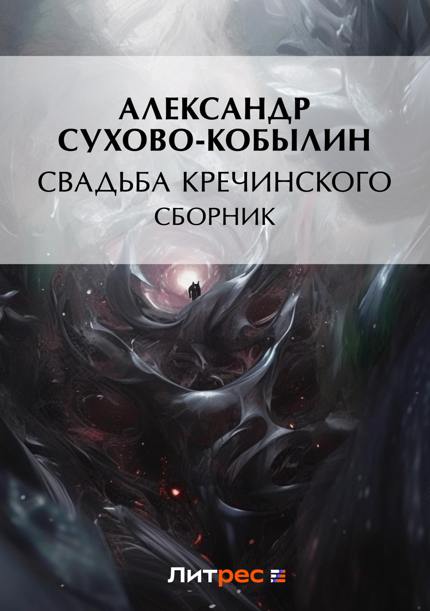 Свадьба Кречинского (сборник)