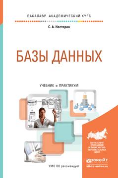 Базы данных. Учебник и практикум для академического бакалавриата