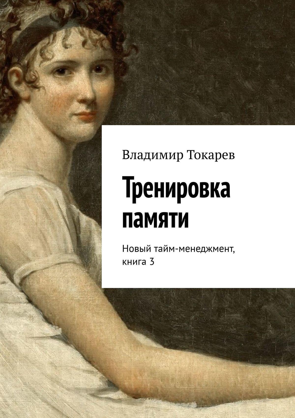 Владимир Токарев «Тренировка памяти. Пять тренингов поФ. Лёзеру–№1»