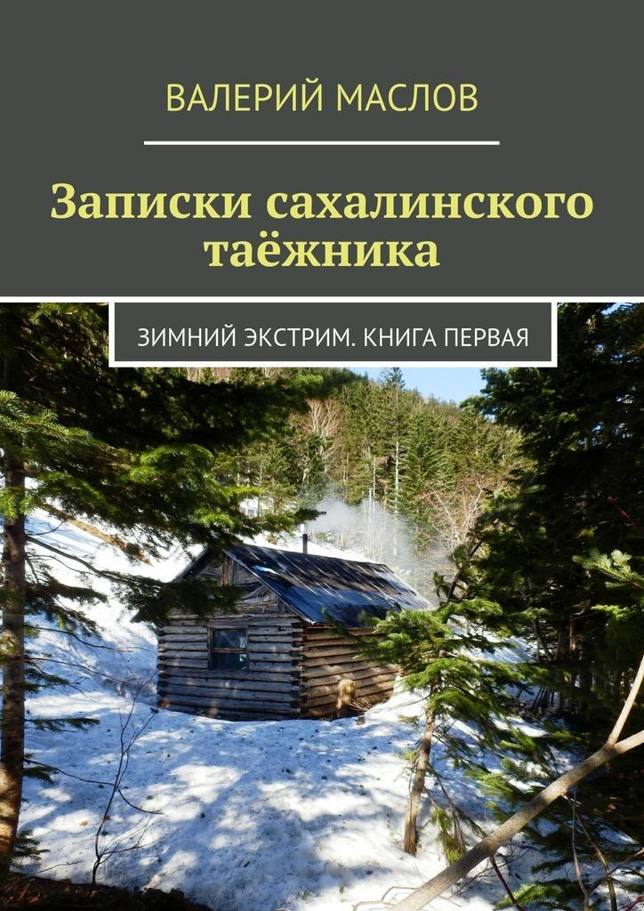 Записки сахалинского таёжника. Зимний экстрим. Книга первая