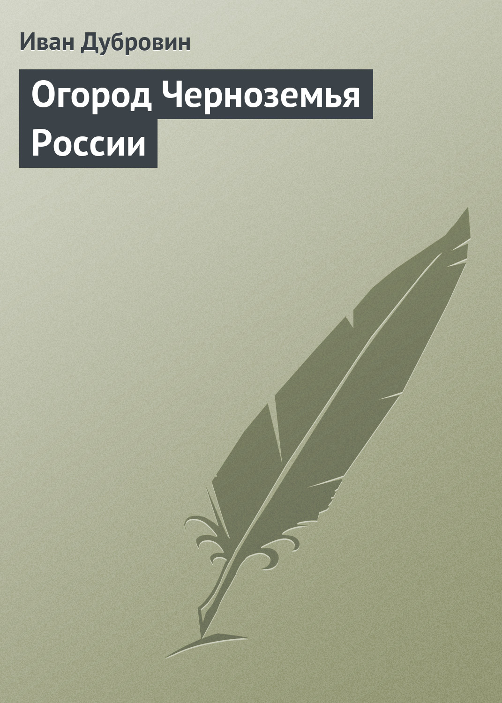 Огород Черноземья России