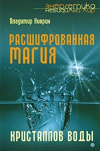 Владимир Киврин «Расшифрованная магия кристаллов воды»