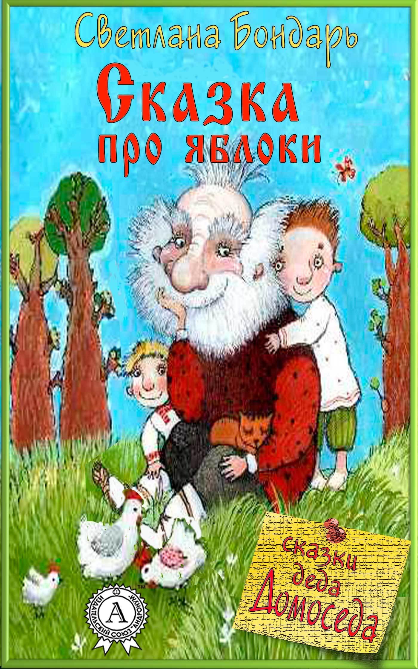 Светлана Бондарь «Сказка про яблоки»