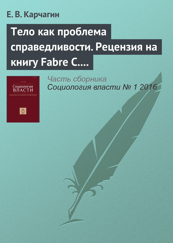 Тело как проблема справедливости. Рецензия на книгу Fabre C. (2006) Whose Body is it Anyway? Justice and the Integrity of the Person. Oxford University Press