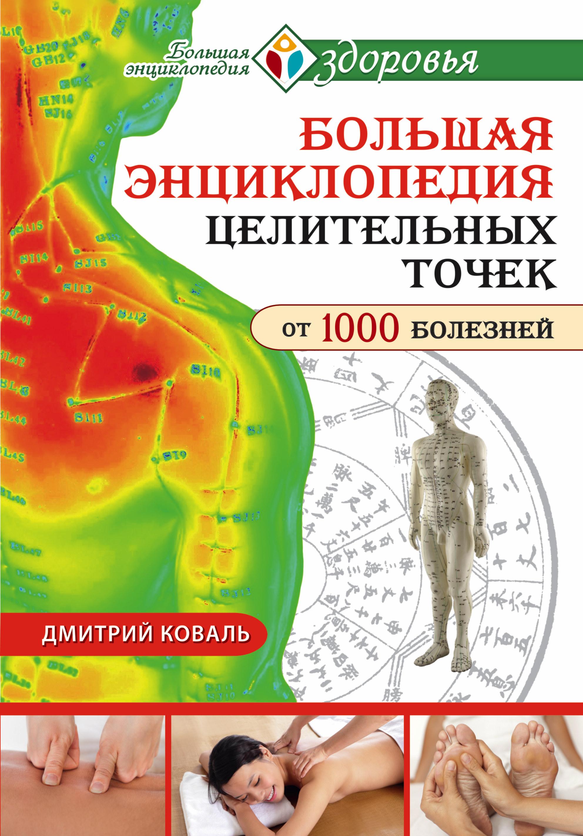 Дмитрий Коваль «Большая энциклопедия целительных точек от 1000 болезней»