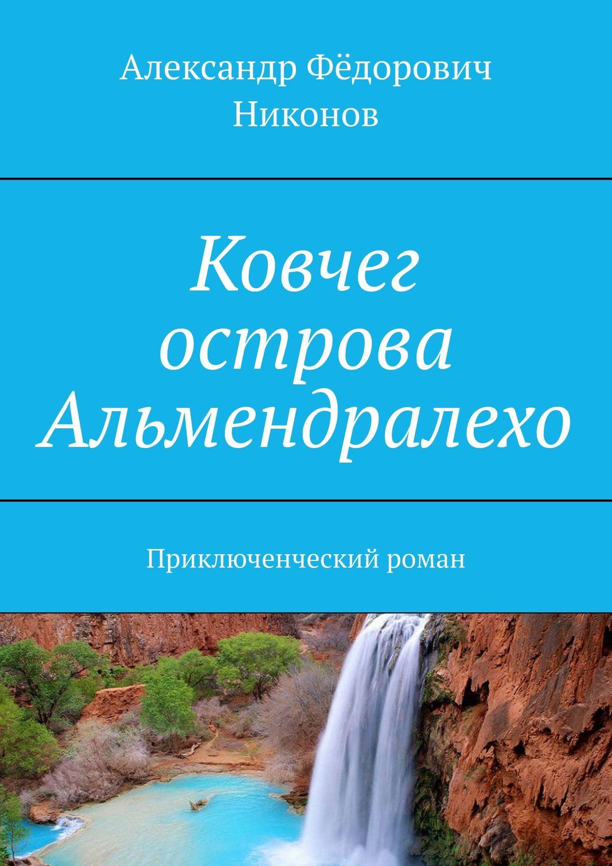 Александр Никонов «Ковчег острова Альмендралехо. приключенческий роман»