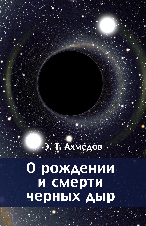 Эмиль Ахмедов «О рождении и смерти черных дыр»