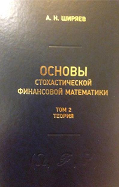 Основы стохастической финансовой математики. Том 2. Теория
