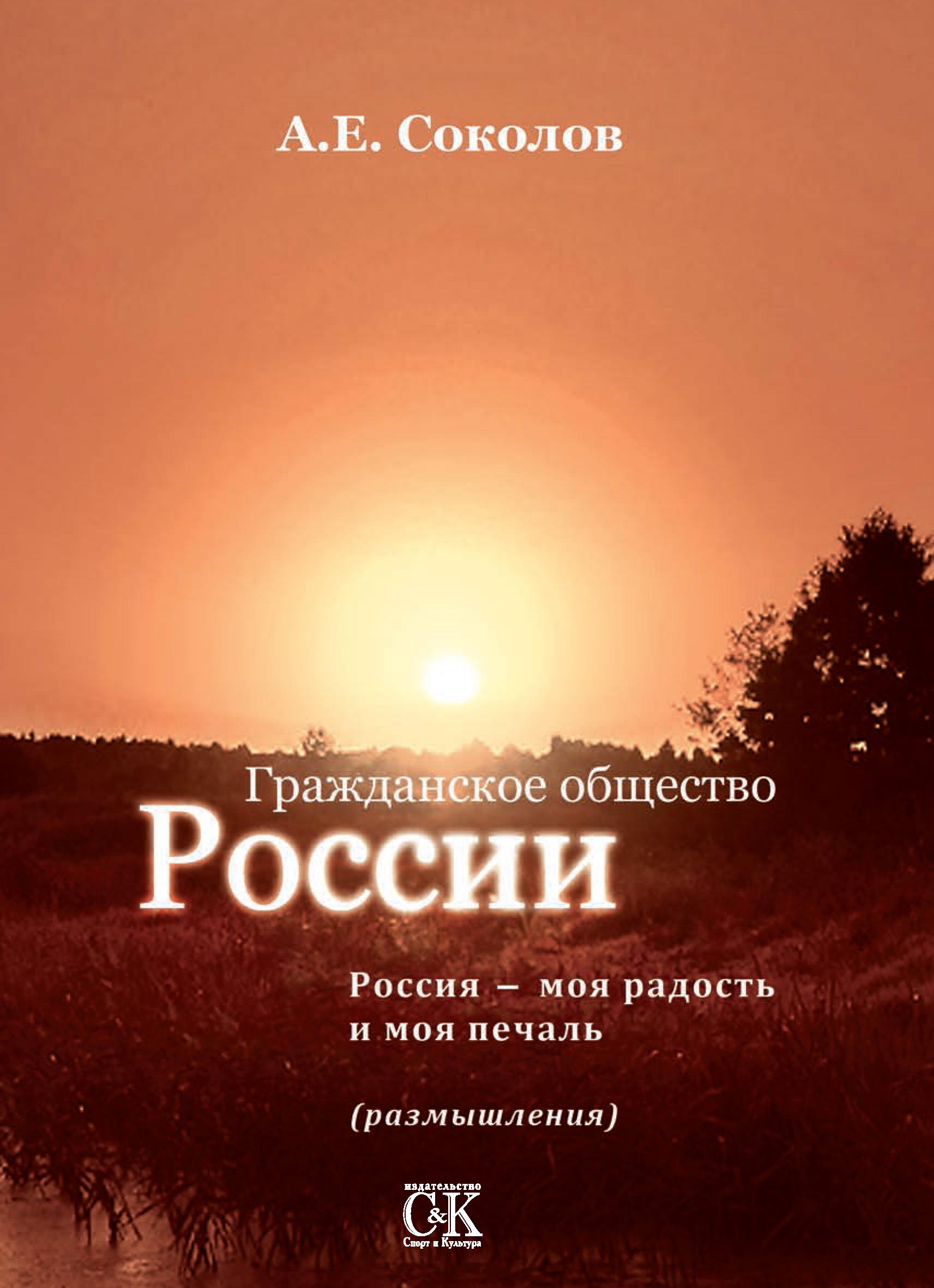 Гражданское общество России. Россия – моя радость и моя печаль (размышления)