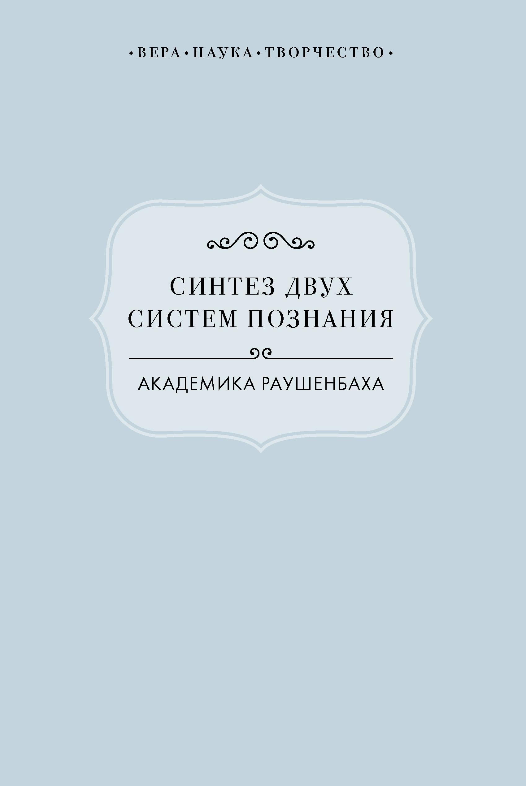 Виктория Радишевская «Синтез двух систем познания академика Раушенбаха»
