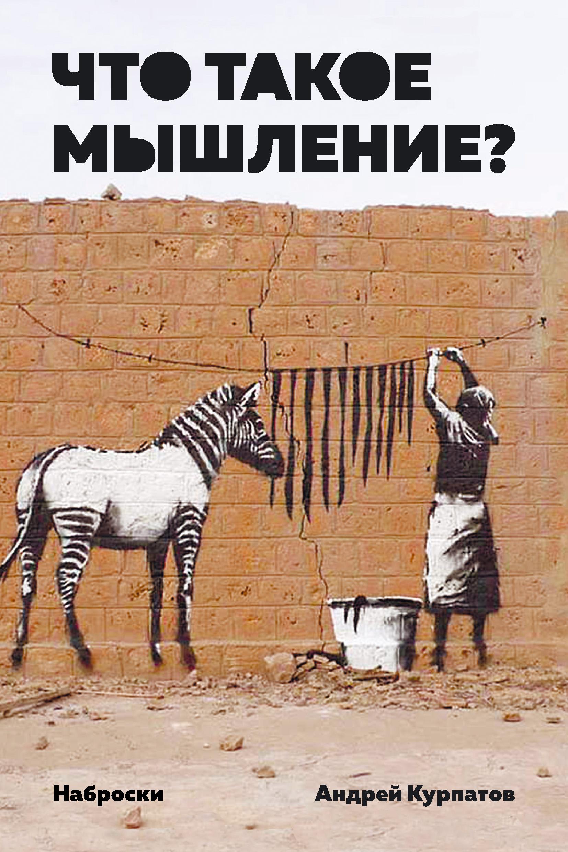 Андрей Курпатов «Что такое мышление? Наброски»
