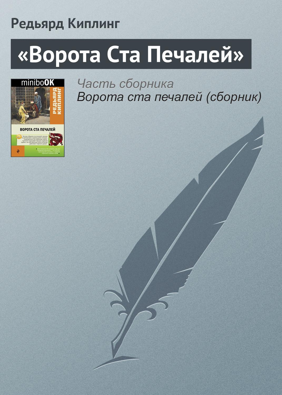 Редьярд Киплинг ««Ворота Ста Печалей»»