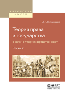 Теория права и государства в связи с теорией нравственности в 2 ч. Часть 2