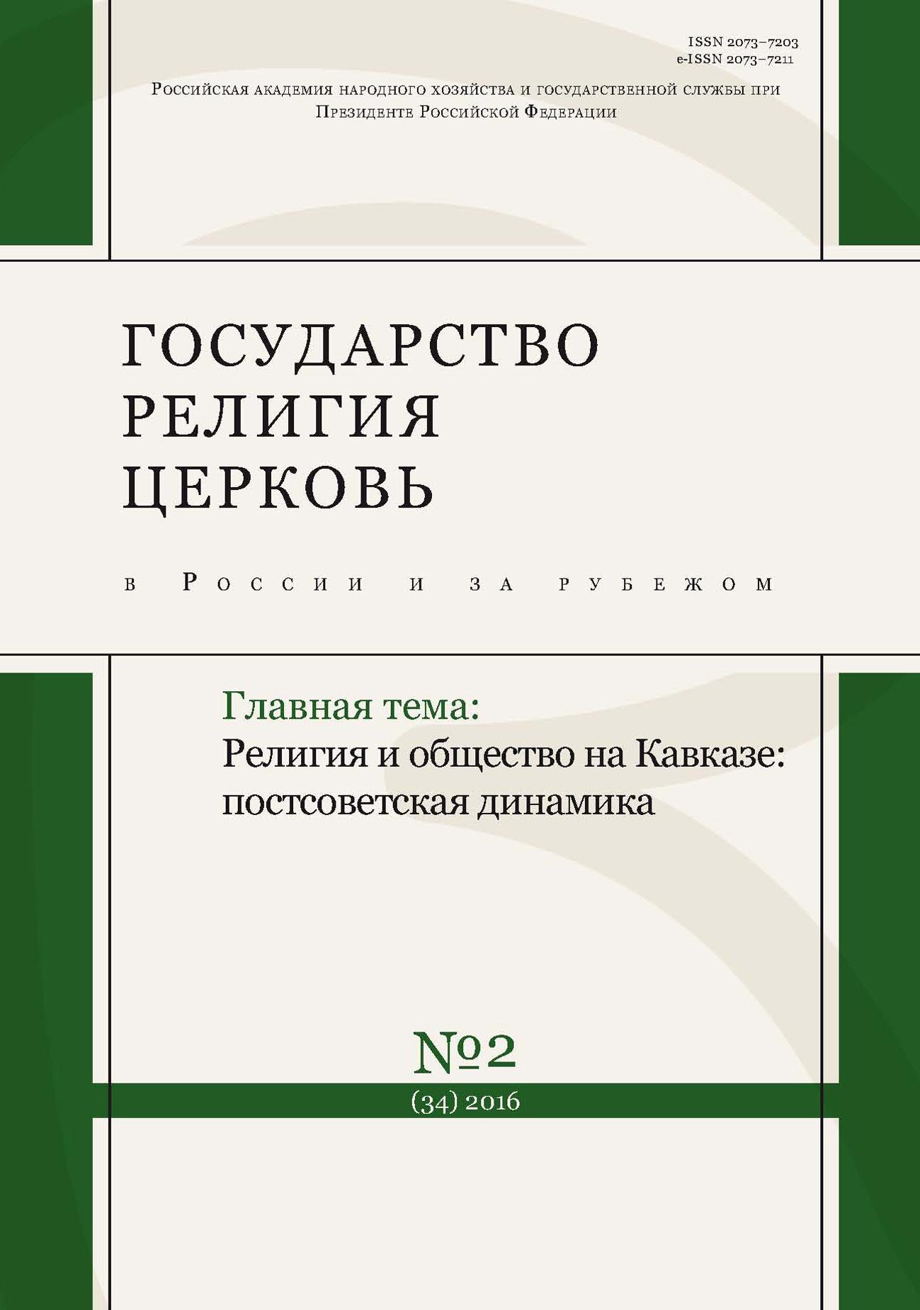 Государство, религия, церковь в России и за рубежом № 2 (34) 2016