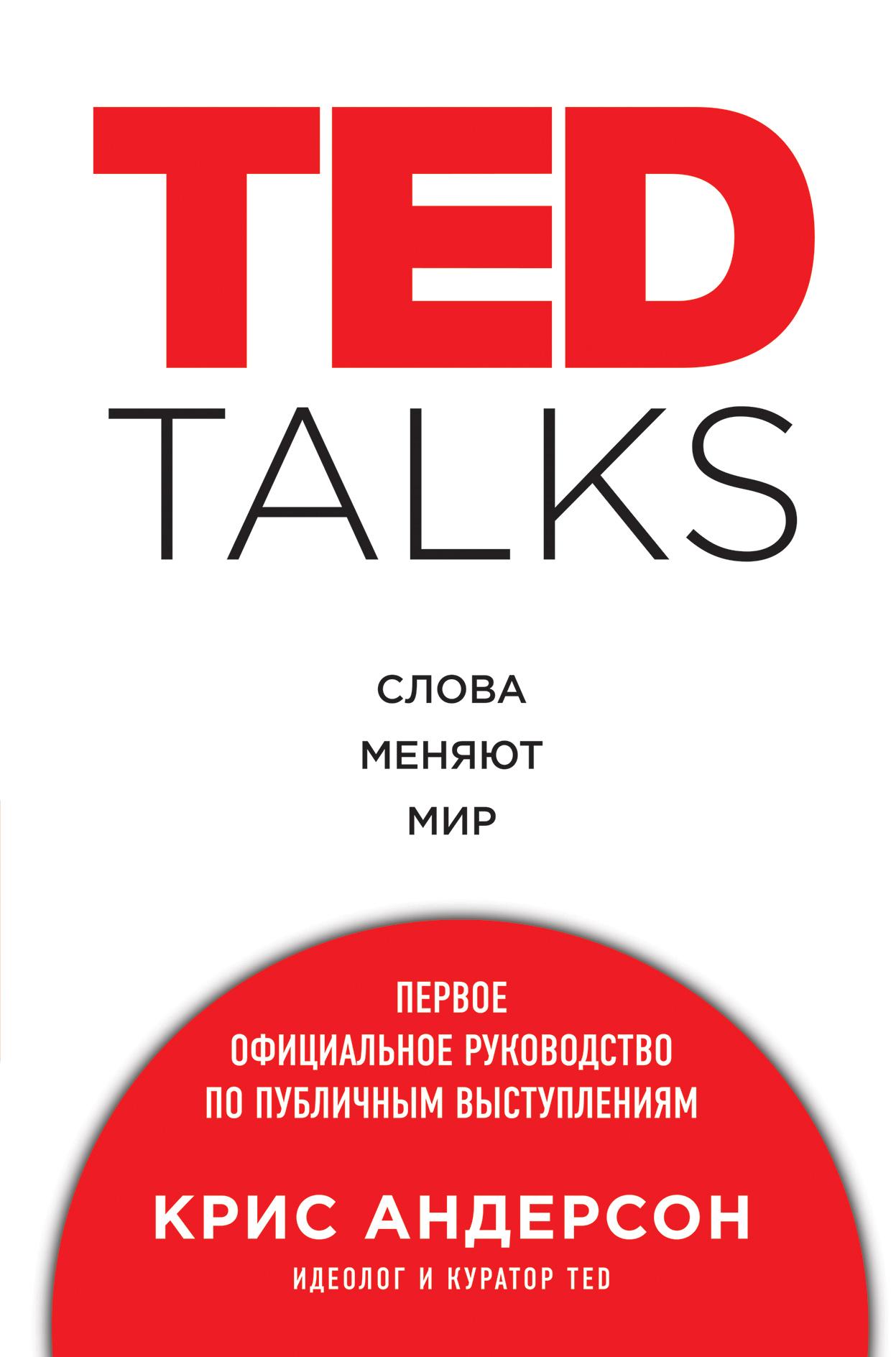 TED TALKS.Слова меняют мир: первое официальное руководство по публичным выступлениям